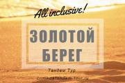 Золотой_берег