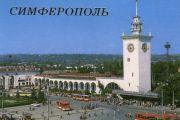 Экскурсия по Симферополю