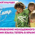 !Твой Кэмп (YOUR CAMP), 2018
