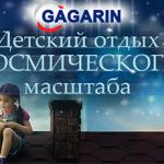 """Детский лагерь """"Гагарин"""""""
